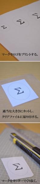 ステンシル シート 作り方1.jpg