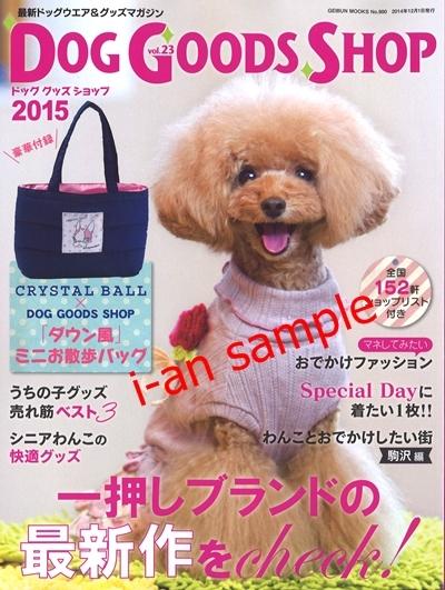 DOG GOODS SHOP 2015 ドッググッズショップ.jpg
