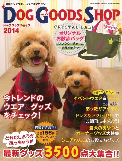 Dog goods shop2014 i-an400.jpg